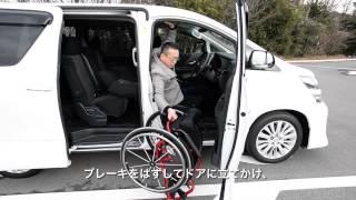 車いすの積み込み(リジット・ワンボックス車)