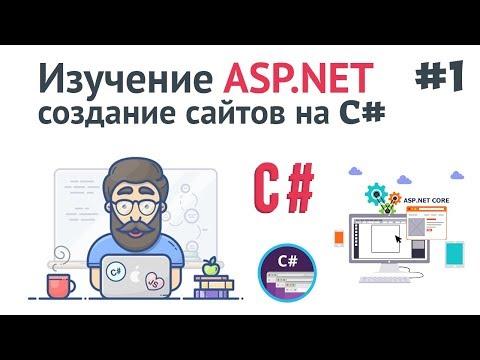 Изучение ASP.NET Core MVC / #1 - Создание сайта на C#. Введение и установка ASP .NET