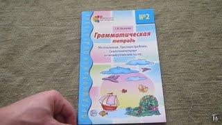 Косинова Е.М.: Грамматическая тетрадь №2