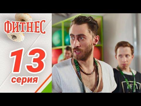 Сериал Фитнес. 1 сезон 13 серия