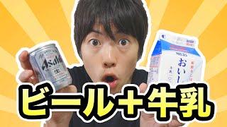 ビールに牛乳を入れたらすごいことに!果たして味は( ゚∀゚):∵グハッ!! thumbnail