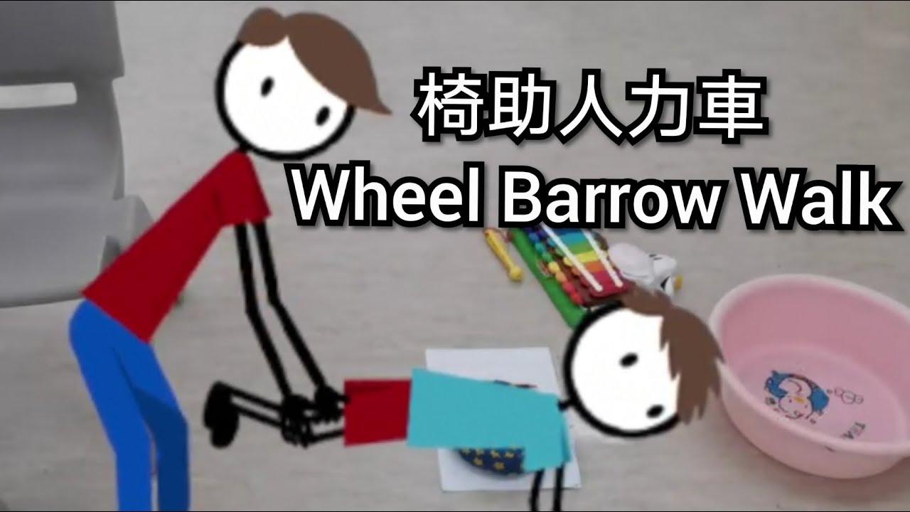 【訓練示範】椅助人力車 #感覺統合 #SensoryIntegration #WheelbarrowWalk 丨👁職業自療OTSelfie👁