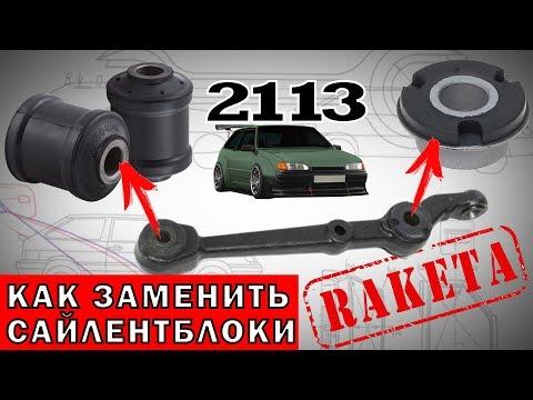 Замена сайлентблоков ВАЗ 2113, 2114, 2109, 2108