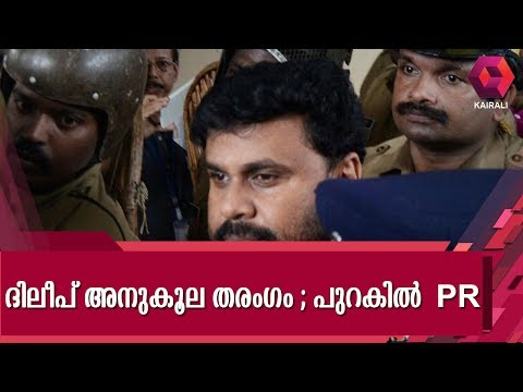 Public Relations Agency's Role To Be Probed In Dileep-Friendly Campaign in Social Media