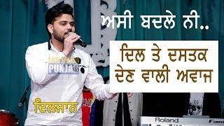 DilJaan New Song (ਅਸੀਂ ਬਦਲੇ ਨੀ...) Live At Mela Baba Gurmukh Dass Ji Kartarpur