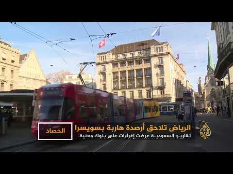 الرياض تلاحق أرصدة هاربة في سويسرا  - نشر قبل 45 دقيقة