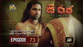 C Raja - The Lion King | Episode 73 | HD Thumbnail