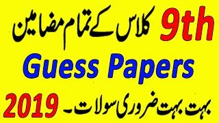 best computer science 9th class guess paper 2018 bise lahore board