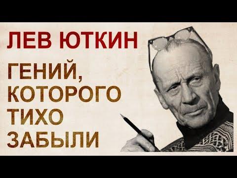 Эффект Юткина. Его