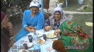 2003 - Нияз - Ельмира - Ахыска свадьба в степях Украины.