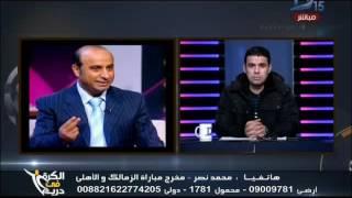 الكرة فى دريم| المخرج محمد نصر يرد على الاتهام بالانحياز لجمهور النادى الأهلى على جمهور الزمالك