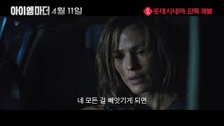 아이 엠 마더 30초 예고편