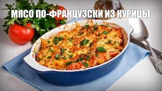 Мясо по-французски из курицы — видео рецепт