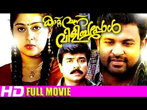 Malayalam Full Movie   Kattu Vannu Vilichappol   Malayalam Full Movie 2014 New Releases