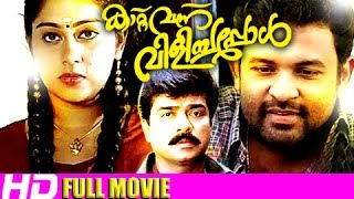 Malayalam Full Movie | Kattu Vannu Vilichappol | Malayalam Full Movie 2014 New Releases