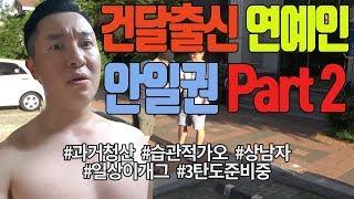 조폭출신 개그맨 안일권 남다른 클라스 Part 2