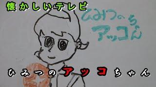 今夜は『懐かしいテレビ』から『ひみつのアッコちゃん』をお送りいたします。 子のアニメが赤塚不二夫作だって知ってた? バカボンを書いた...