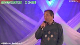 3つの歌 12月11日大会 原田和明さんの3曲です.