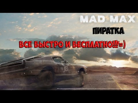 Скачать Mad max ПИРАТКА Crack!!!Быстро и бесплатно!!!