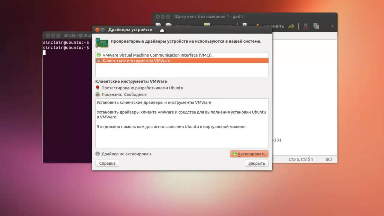 Как установить скачанный драйвер в linux