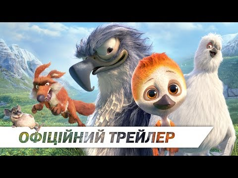 трейлер Пташині пригоди (2018) українською