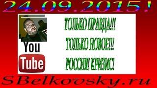 Станислав Белковский о ФАШИЗМЕ! Последнее 2015 на дожде. Октябрь - последнее видео интервью. Эхо