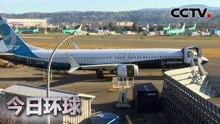 [今日环球]美联邦航空管理局:波音无权再签发737MAX适航证| CCTV中文国际