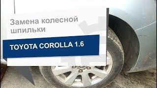 Замена колесной шпильки FEBEST 0184-001 на Toyota Corolla