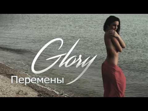 Клип Glory - Перемены