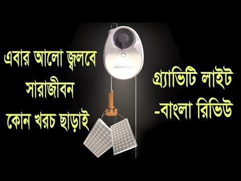 এবার আলো জ্বলবে সারা জীবন কোন খরচ ছাড়াই | Gadget Insider Bangla
