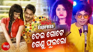 Dei Gote Gendu Phula ଦେଇ ଗୋଟେ ଗେଂଡୁ ଫୁଲ Mantu Chhuria & Arpita | Love Express I A Film by Sidharth
