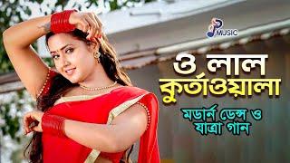 O Lal Kurta Wala   ও লাল কুর্তাওয়ালা  Lipi   New Bangla Remix Song   PSP