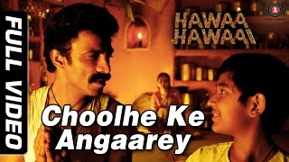 Choolhe Ke Angaarey Full Video | Hawaa Hawaai | Saqib Saleem | Partho Gupte | HD