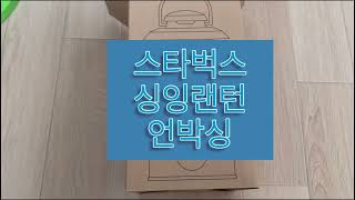 스타벅스 프리퀀시 싱잉랜턴 언박싱/ 구성품 / 싱잉랜턴…