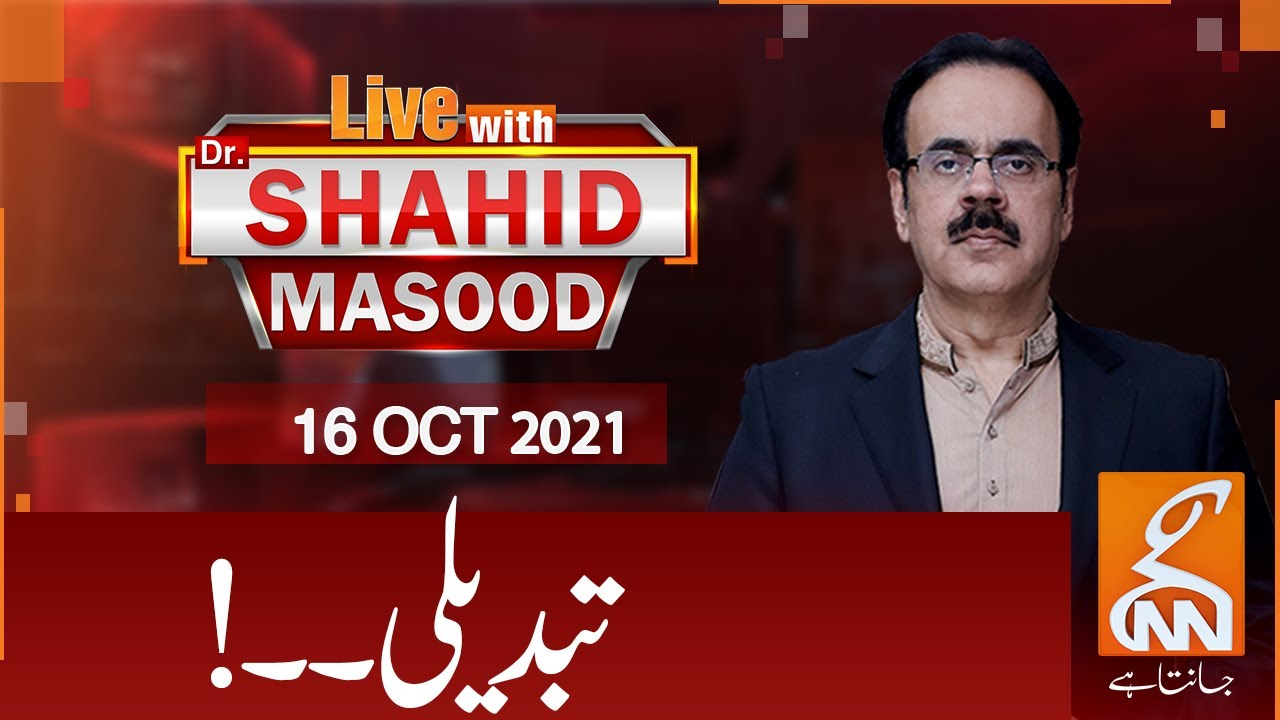 Download Live with Dr. Shahid Masood   GNN   16 October 2021