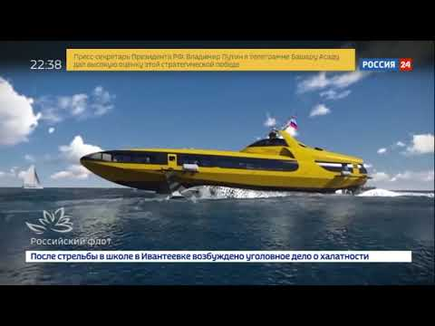Смотреть Летучий корабль. Специальный репортаж Дмитрия Кодаченко онлайн