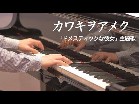 【ピアノ】カワキヲアメク/美波〈楽譜配信中〉【「ドメスティックな彼女」OP】(Domestic Na Kanojo OP / Kawaki Wo Ameku / Minami)