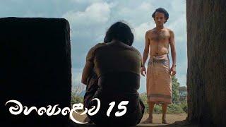 Mahapolowa | Episode 15 - (2021-02-07) | ITN