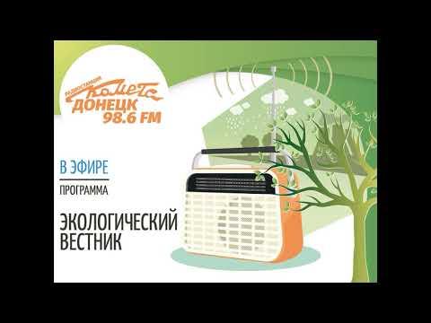 Экологический вестник на радио Комета_11.07.19