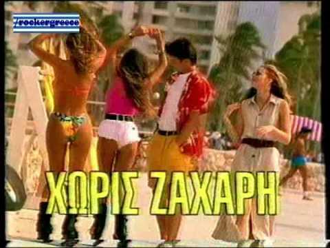 ΔΙΑΦΗΜΙΣΗ BROOKLYN 1995