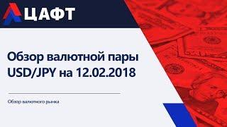 обзор валютной пары USD/JPY на 12.02.2018