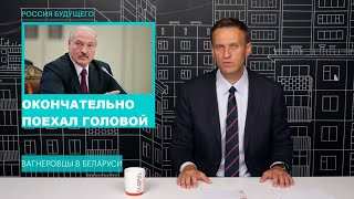 Навальный про предвыборную агонию Лукашенко. Что происходит в Минске?