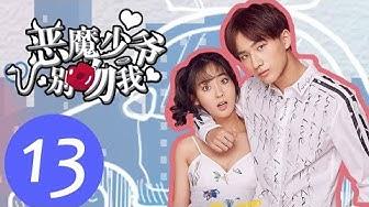 【ENG SUB】《恶魔少爷别吻我第一季 Master Devil Do Not Kiss Me S1》EP13——主演:李宏毅、邢菲、符龙飞、晓凡