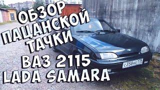 Тест- драйв пацанской тачки ВАЗ 2115 Lada Samara