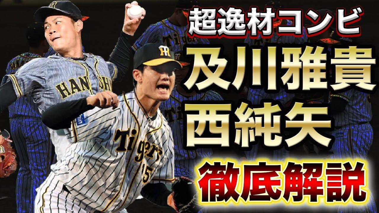 佐藤義則さんと阪神の逸材投手2名を解説してみた