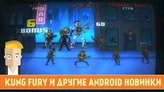 Kung Fury и другие android новинки - Game Plan #781