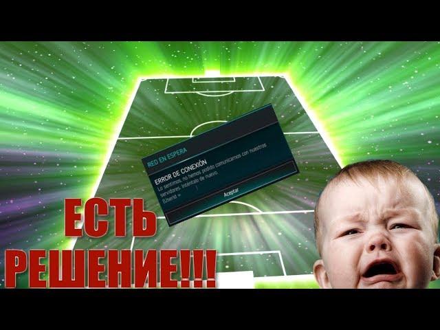 ??? ????????? ?????? FIFA MOBILE , Userld =... . ???? ???????!!!