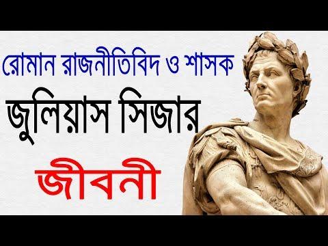 রোমান শাসক জুলিয়াস সিজার এর জীবনী  Biography Of Julius Caesar In Bangla