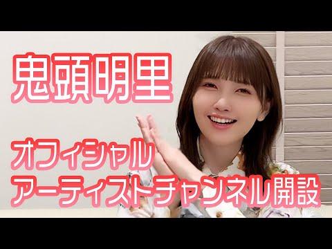 鬼頭明里 Official Artist Channel 開設記念コメント