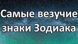 ✔ Cмотри - Самые везучие знаки Зодиака